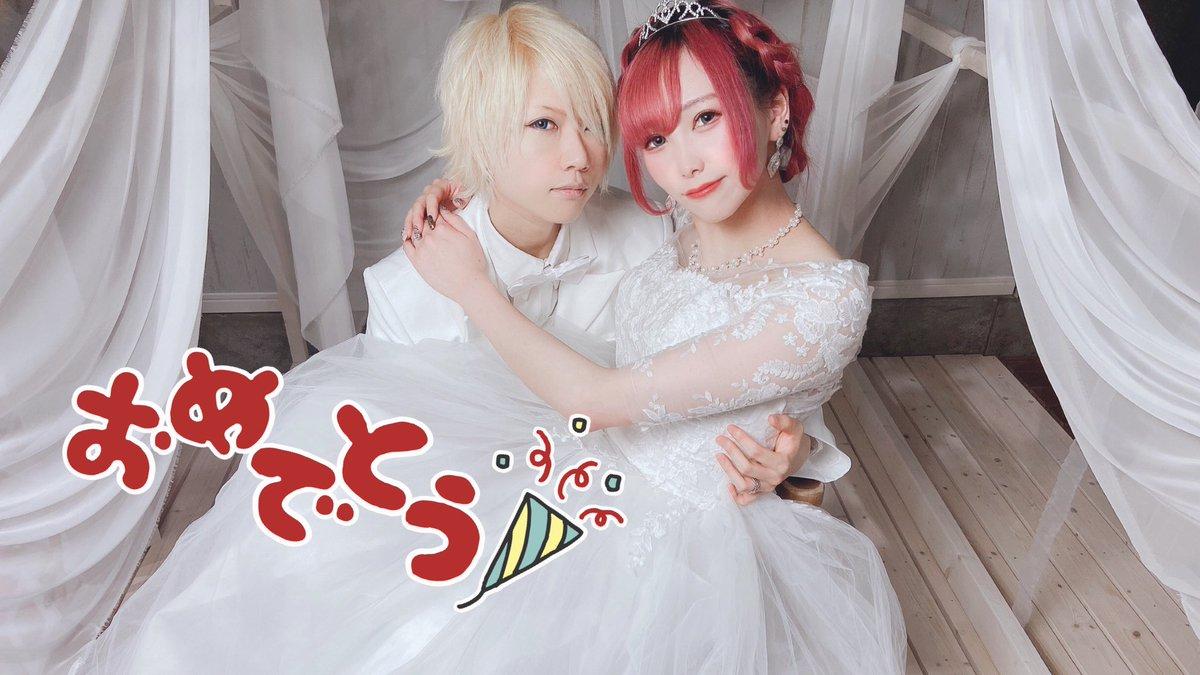 結婚した💒あ、結婚してたwwwwお祝いのメッセージたくさんありがとうございます💓幸せになります💓💐#狂鳥#メイド喫茶ゆいまーる#らび卒業企画