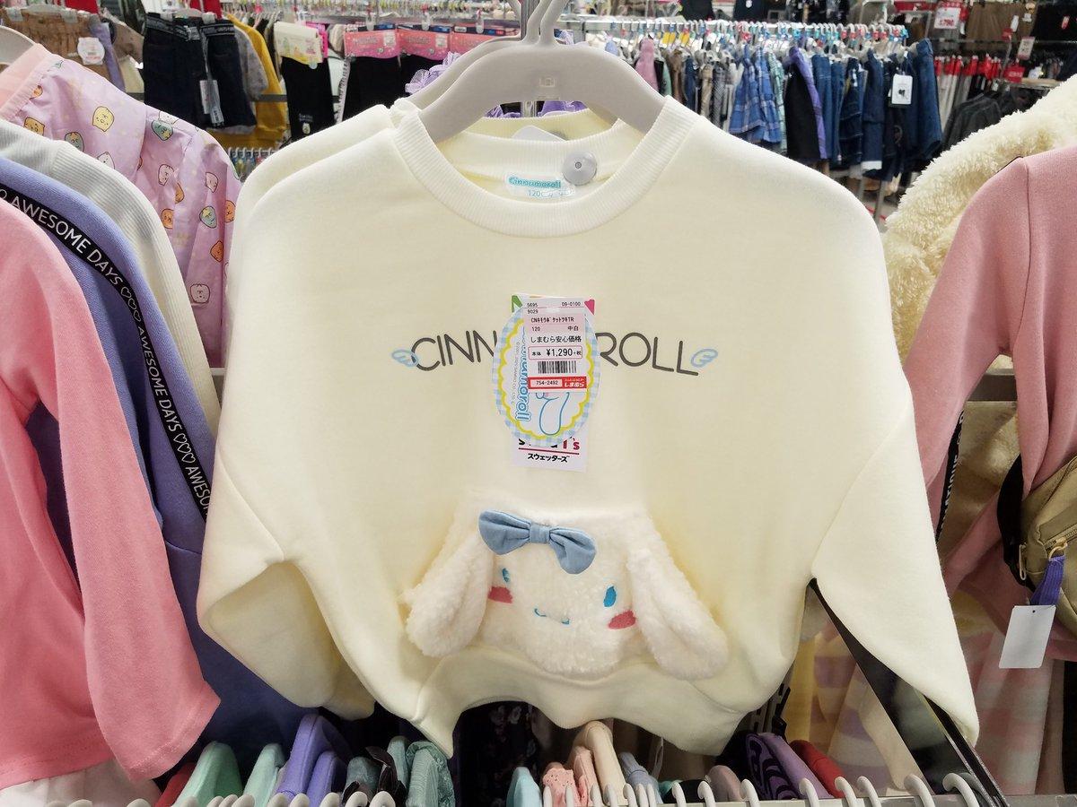 シナモンの子供服👚✨レジカゴバックもあった/(^ω^)\ポチャッコも可愛い🐶他にはキティーさんと🎀マイメロあったよ🐰どれも汚れ目立たない黒系でした😊#しまパト