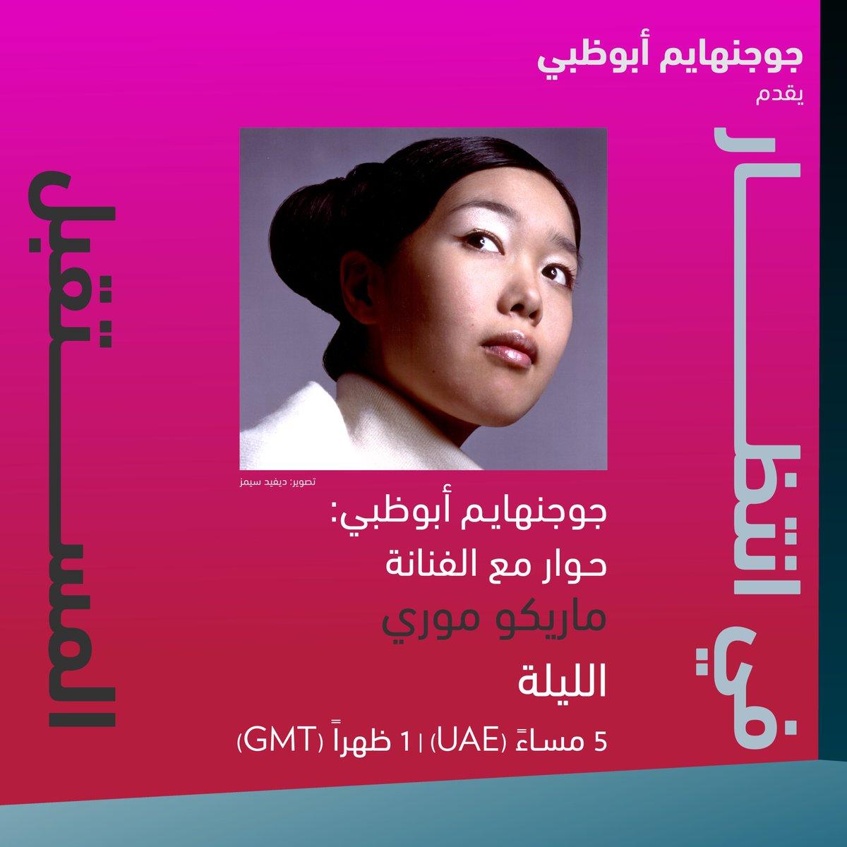 """#الثقافة_للجميع_تعرف الليلة، انضموا إلى حوار جوجنهايم أبوظبي مع الفنانة ماريكو موري، حيث تناقش سلسلتها المميزة """"كونٌ خفيٌ""""، (1996-1998). يليها عرض فيلم """"ميكو نو إينوري""""، (1996).  الساعة 5:00 مساءً بتوقيت الإمارات (1:00 ظهراً بتوقيت غرينيتش) – عبر الرابط https://t.co/yY0U0QnKSn https://t.co/QmOaI83BmZ"""