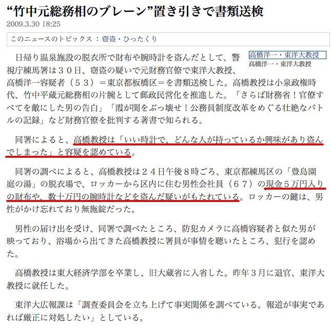 高橋洋一「いい時計で、どんな人が持っているか興味があり盗んでしまった」。いやいや、「現金5万円入りの財布」も一緒に盗んでいるでしょ。