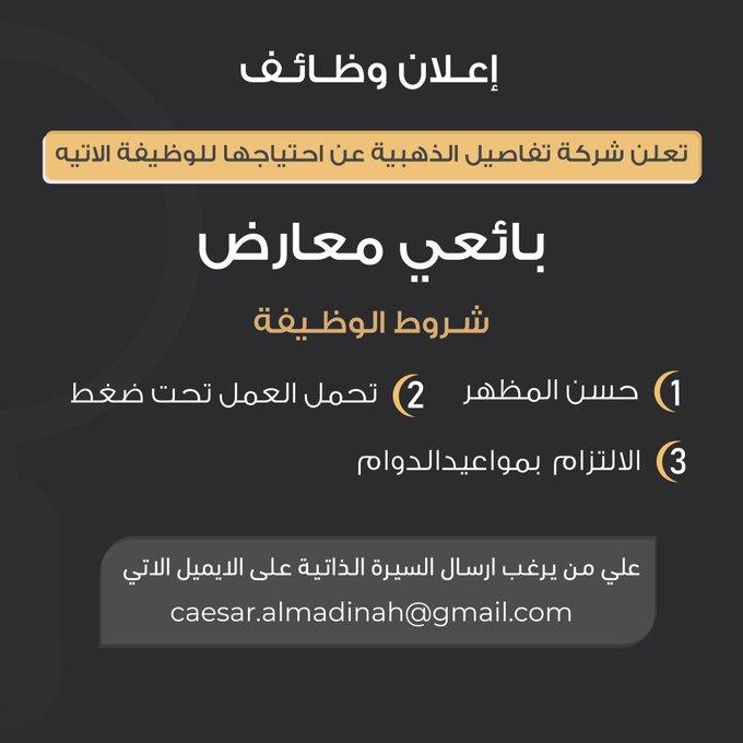 تعلن شركة سيزر للثياب عن وظائف ( بائعين معارض ) بعدة مدن  المدن :( #الرياض و #القصيم و #جدة و #المدينة_المنورة #ينبع )  #وظائف_الرياض #وظائف_المدينة #وظائف #وظائف_جدة