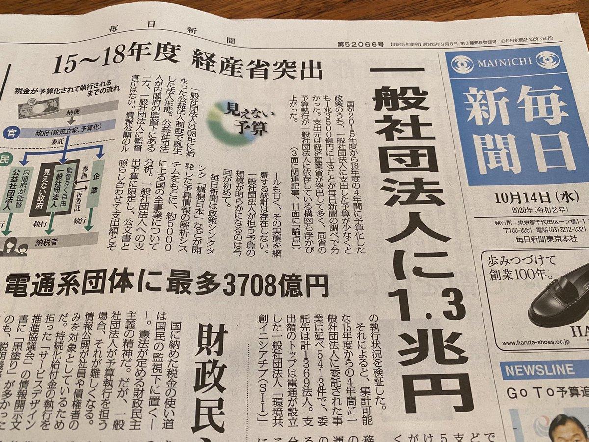 日本学術会議 10億円/年 電通系団体  3708億円/4年  毎日新聞、連日頑張ってます。