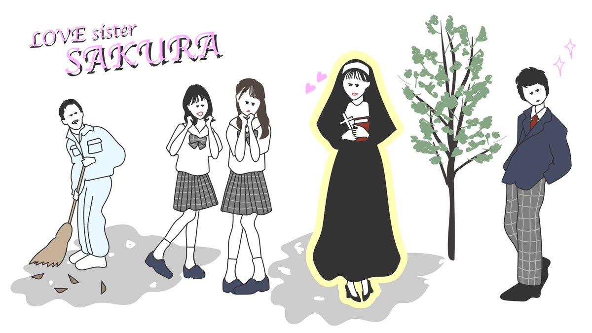 ノギザカスキッツにてコントの背景に使われているイラストを描かせて頂いております。放送終了分を載せます。■10月6日放送🎨「陰キャアイドル・刹那少女」■10月13日放送🎨「恋愛シスターさくら」