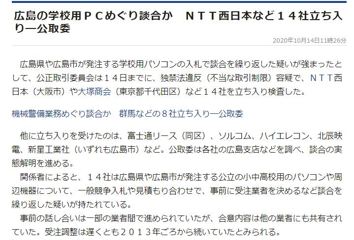 Ntt 西日本 談合
