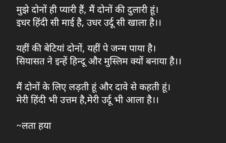 @Divyanka_T लता हया जी की लिखी एक शानदार कविता। ये पूरी कविता नहीं है। https://t.co/C2TF9cFtNG