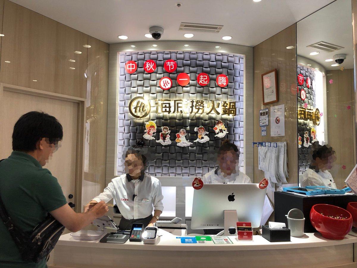急に寒くなり、1年ほど前に訪れた #海底撈(大阪・心斎橋店) を思い出しました。中国では「おもてなし」で有名な四川省の火鍋チェーンで、香港市場に上場しています。 #GoToイート を使って、火鍋でほっこりするもよし、企業調査に出かけるもよし、お出かけしてみませんか? https://t.co/JKoSB5iaAT