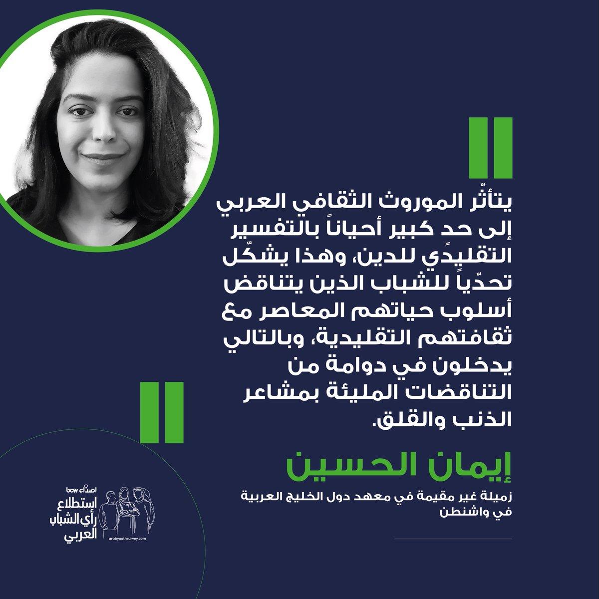 إيمان الحسين زميلة غير مقيمة في معهد @GulfStatesInst، وتشمل مجالات اهتمامها البحثي مواضيع الهوية والانتماء الوطني. تشارك إيمان أفكارها حول كيفية تعامل الشباب العربي مع التعريف جوهر هويتهم. للمزيد: bit.ly/2STRioQ #استطلاع_رأي_الشباب_العربي @EmanMAlhussein