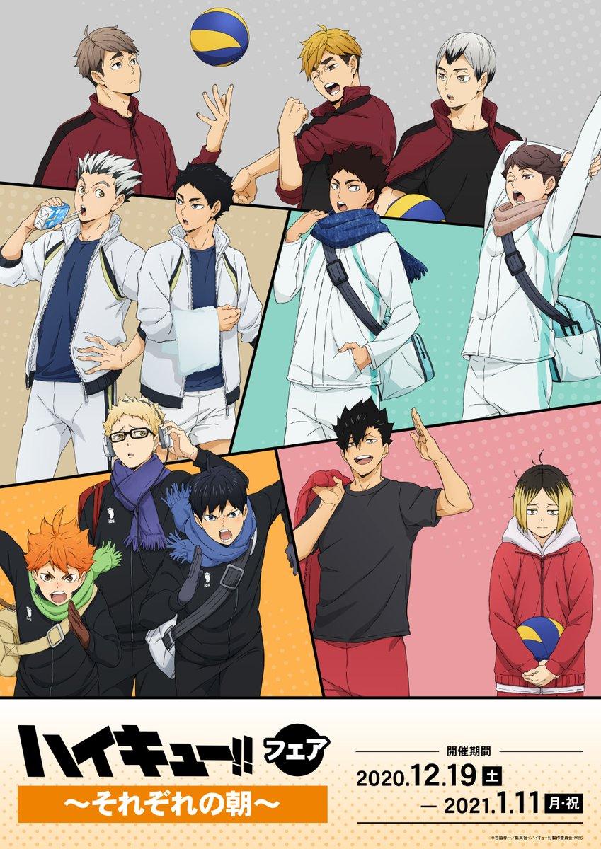 全国のアニメイトにて【ハイキュー!!フェア -それぞれの朝-】開催決定!1日の始まりをテーマにした新規描きおろしグッズが<アニメイト限定商品>として登場!全国のアニメイト・アニメイト通販にてご予約いただけます。フェアの詳細はこちら⇒  #ハイキュー #hq_anime