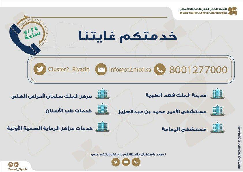 هاتف مستشفى الشميسي الرياض