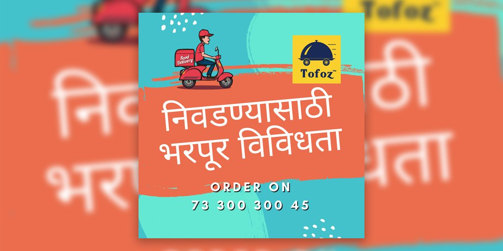 Choice of many restaurants  Android and Web app coming soon Help India fight the pandemic Get the best food delivered to your house with the best safety Order on 73 300 300 45  #lockdown #lockdownindia #pune #ambegaon #manchar #lunch #besecure #dinner #lunchtime #food #TOFOZ #PIC https://t.co/RrP4akTnMU