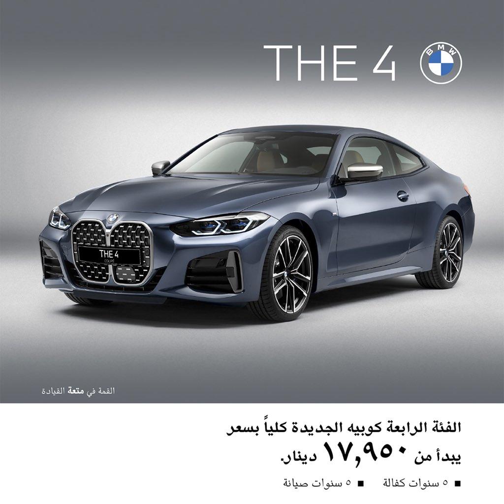 . إليكم سيارة BMW الفئة الرابعة كوبيه الجديدة كلياً بسعر يبدأ من 17,950 دك  شعارها استثنائي، المتعة في قمة القيادة!  لمزيد من المعلومات يرجى التواصل معنا عبر الرقم ١٨٤٦٤٦٤   تطبق الشروط والأحكام. #AlialghanimSons https://t.co/NNR6kG3SHG