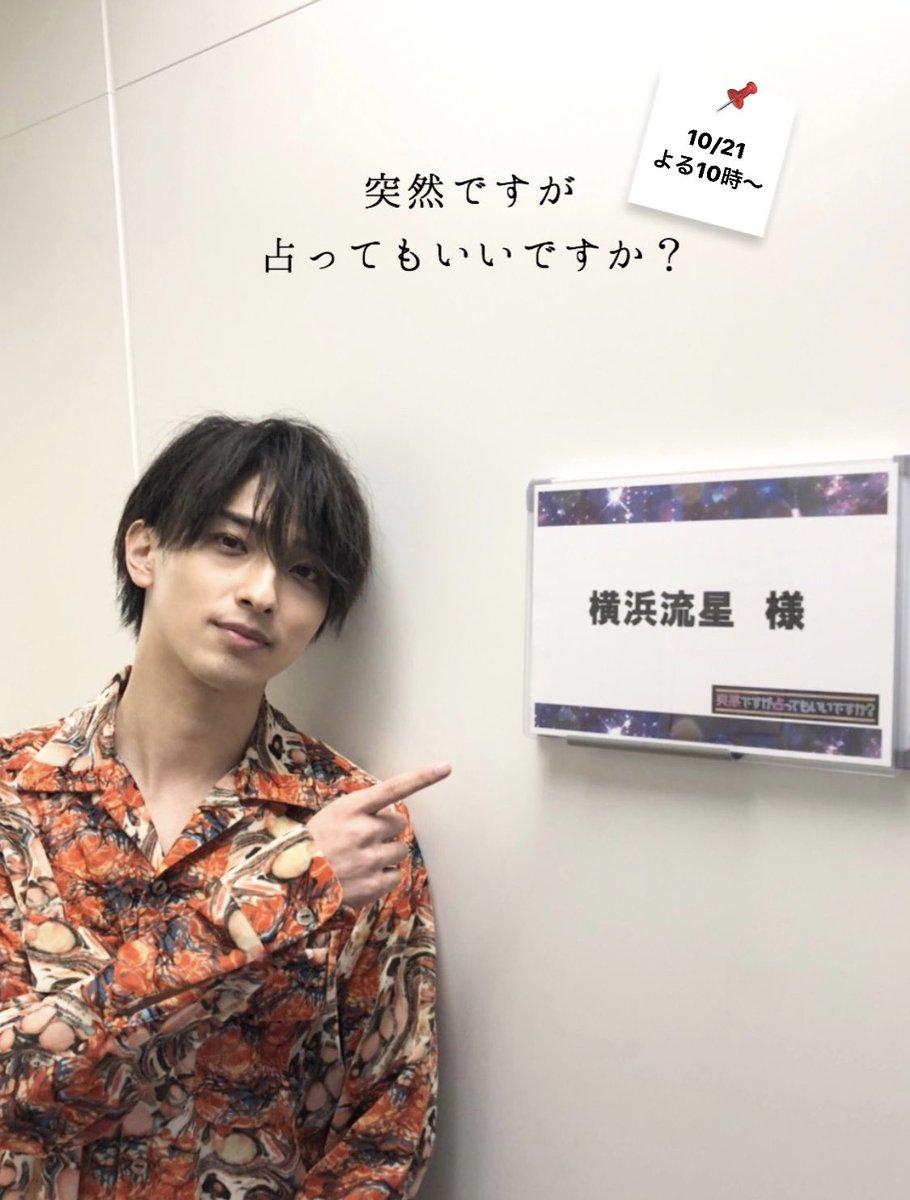 流星 twitter 横浜