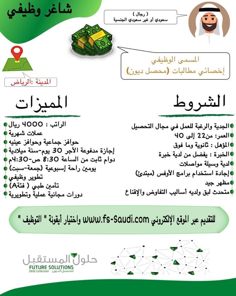 تعلن شركة #حلول_المستقبل عن وظائف شاغرة فى مجال التحصيل (لحملة الثانوية فمافوق ) بمدينة #الرياض   - محصل ديون  الراتب 4000 ريال يومين اجازة بالاسبوع  #الرياض_الان #وظائف_الرياض #وظائف #توظيف