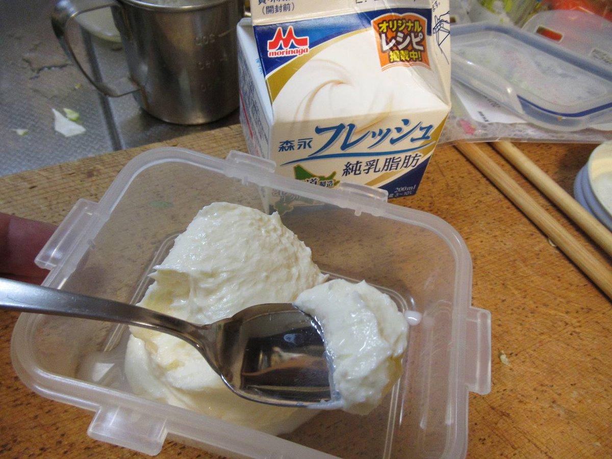 入院前から冷蔵庫に入れっぱなしだった生クリーム(賞味期限7月28日)、一応無事なようなのでシェイクしてクロッテッドクリームにしてみた。明日は昼飯を抜いてスコーン焼くかな。レシピはこちら>