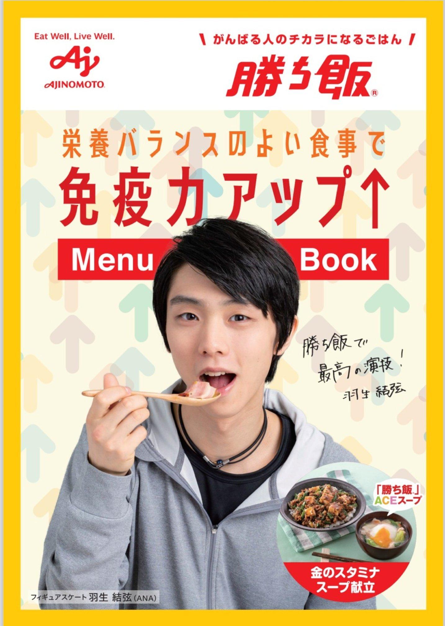 YuzuNews dal 11 al 20 ottobre Ajinomoto Yuzuru Hanyu menu food Japan