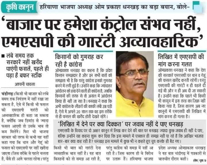 किसान विरोधी भाजपा सरकार के जितने मुँह उतनी बातें।  बिना MSP कानून के किसान की आय कैसे दोगुनी होगी?
