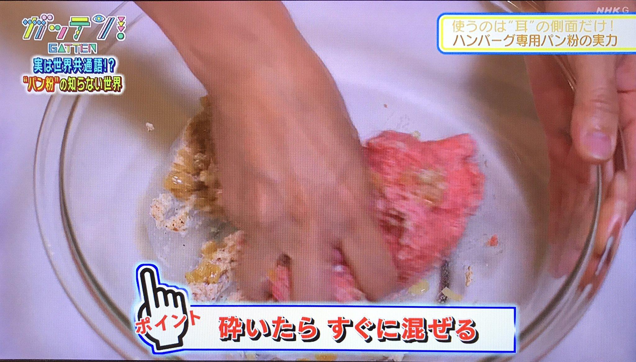 ガッテン パン粉 ためして