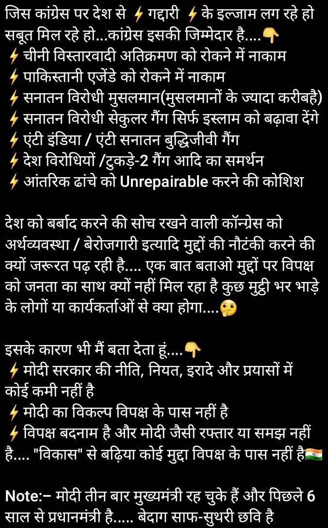 @Rafiqkalebhai @aamir_khan इस्लामिक राष्ट्र की थ्योरी को बढ़ावा देने वाली, घोटालेबाज, एक Liberal परिवार की चाकरी करने वाली, देश/ सेना को कमजोर करने वाली कांग्रेस देश का भला कैसे कर सकती है.... जनता समर्थन क्यों करें....सोचने वाली बात है👇          Like / RT /Follow जरूर करें🙏