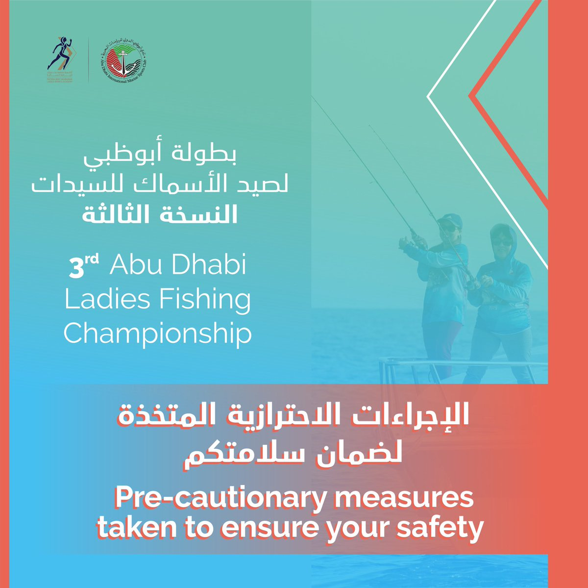 Your safety is our priority! We are taking extra pre-cautionary measures at our 3rd Abu Dhabi Ladies Fishing Championship to ensure your safety. Find out what they are below👇🏼  #MovingForward #UAESports #FBMA #AbuDhabi #InAbuDhabi #ADFBMA #fishing https://t.co/PYnwLPc8uN