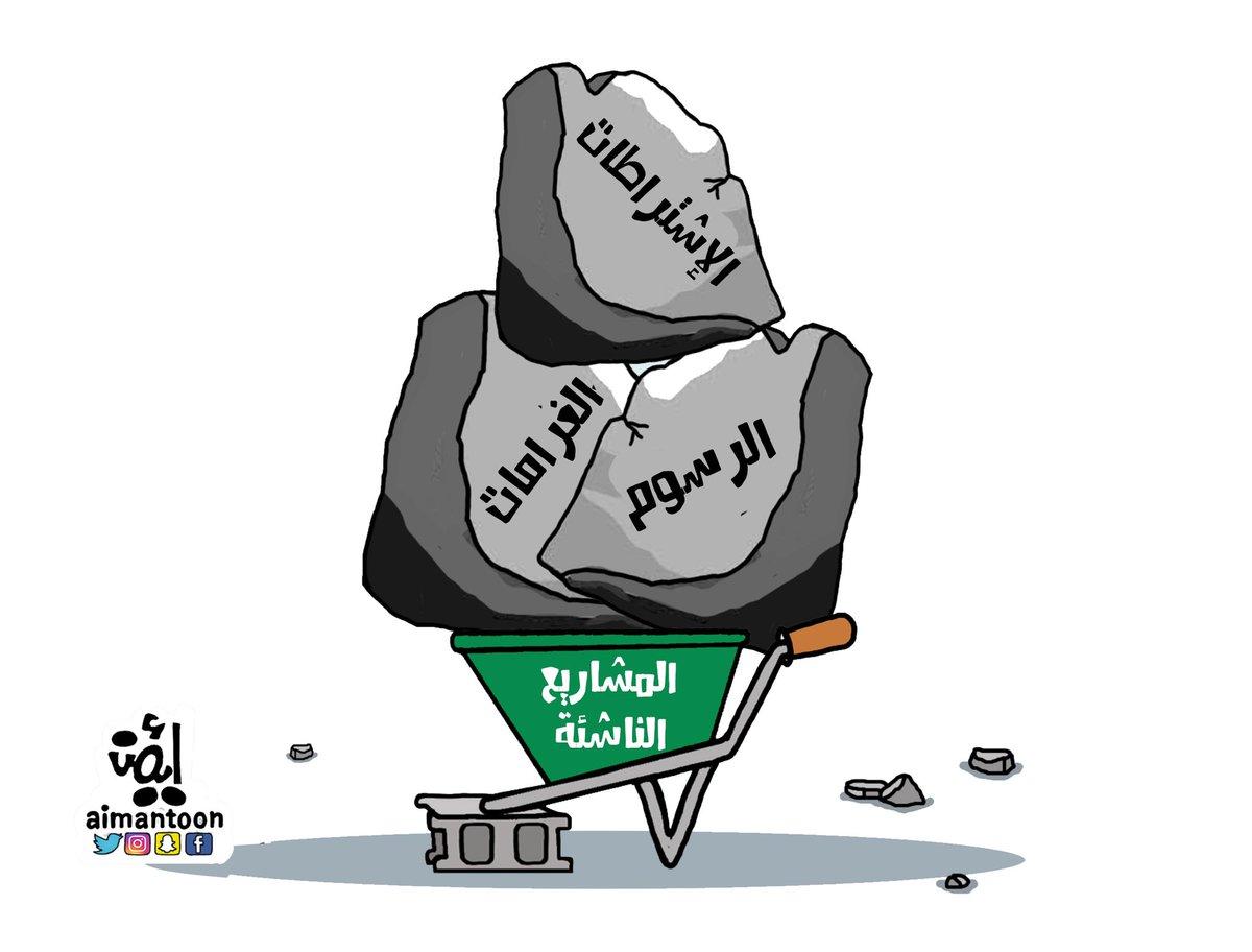 Replying to @Aimantoon: #المشاريع_الناشئة  #وزارة_العمل  #كاريكاتير  #اليوم  #السعودية
