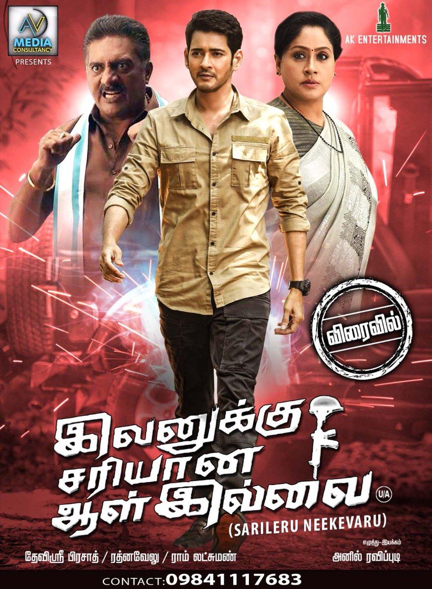 Superstar @urstrulyMahesh's Sensational Blockbuster #SarileruNeekevvaru Tamil Version IVANUKKU SARIYAANA AAL ILLAI Releasing Soon in TamilNadu #IvanukkuSariyanaAalIllai   @vijayashanthi_m @prakashraaj @AnilRavipudi @ThisIsDSP @AnilSunkara1 @AKentsOfficial https://t.co/PkJRf560uO