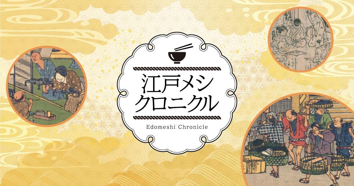 \大好評🏯江戸の食文化コラム第3弾/[江戸メシ クロニクル]江戸時代の豆腐の話・豆腐百珍・江戸時代の豆腐一丁・豆腐小僧今回は江戸時代から愛される食品、豆腐のお話。江戸の食文化を愛するクックパッドエンジニア伊尾木さんの人気連載をぜひご堪能ください👇