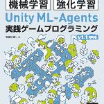 Image for the Tweet beginning: ボーンデジタル、書籍「Unity ML-Agents実践ゲームプログラミング v1.1対応版」を刊行 #ゲームAI について基礎から実践的に習得  Social Game