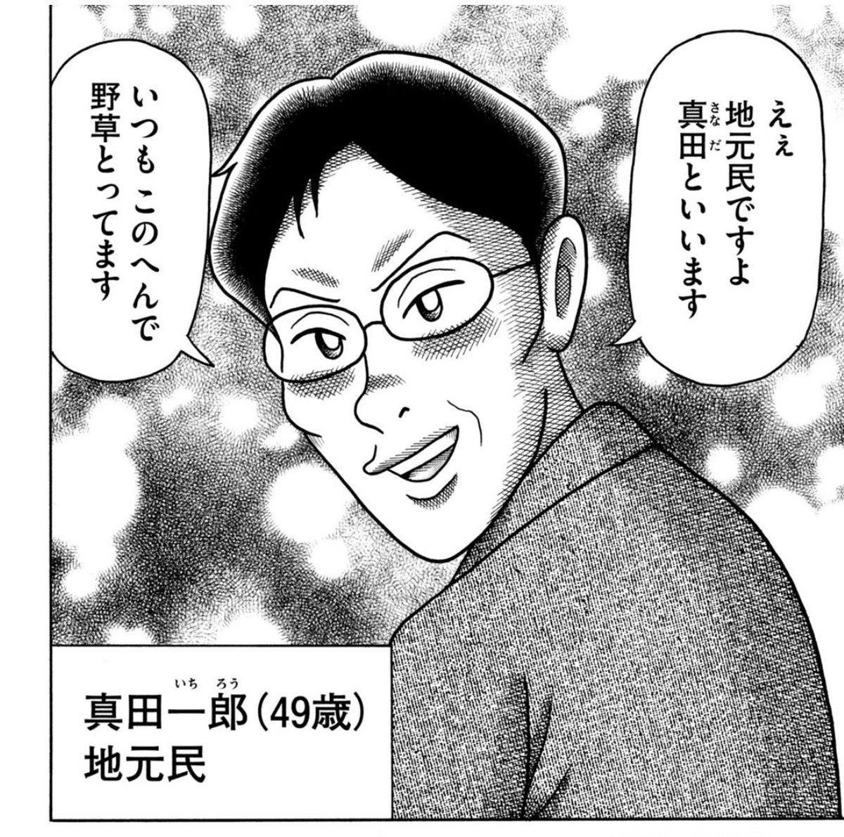 真田さん、「いつもこのへんで野草とってます」ってセリフの強キャラ感がすごいし、そもそも真田って名字からして強そうなんだよな…