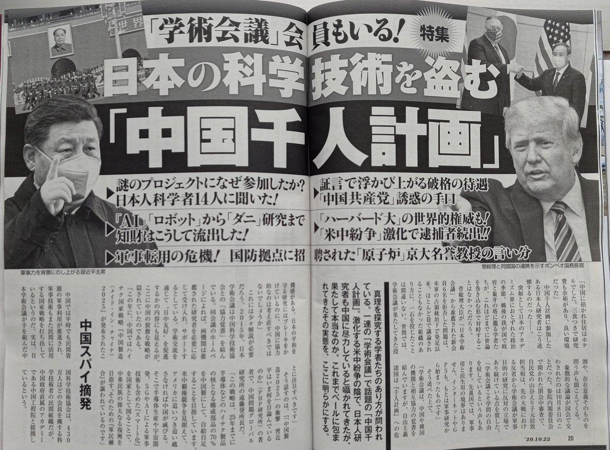 """本日発売の週刊新潮が話題の中国「千人計画」の特集スタート。7月からの調査による記事化。実際に参加した科学者達のコメントも掲載されている。共通するのは軍民融合の中国に対する甘い認識。それぞれが協力の理由を語っているが #日本学術会議 同様、国民の""""命の敵""""であるとの自覚はなし。恐ろしい。"""