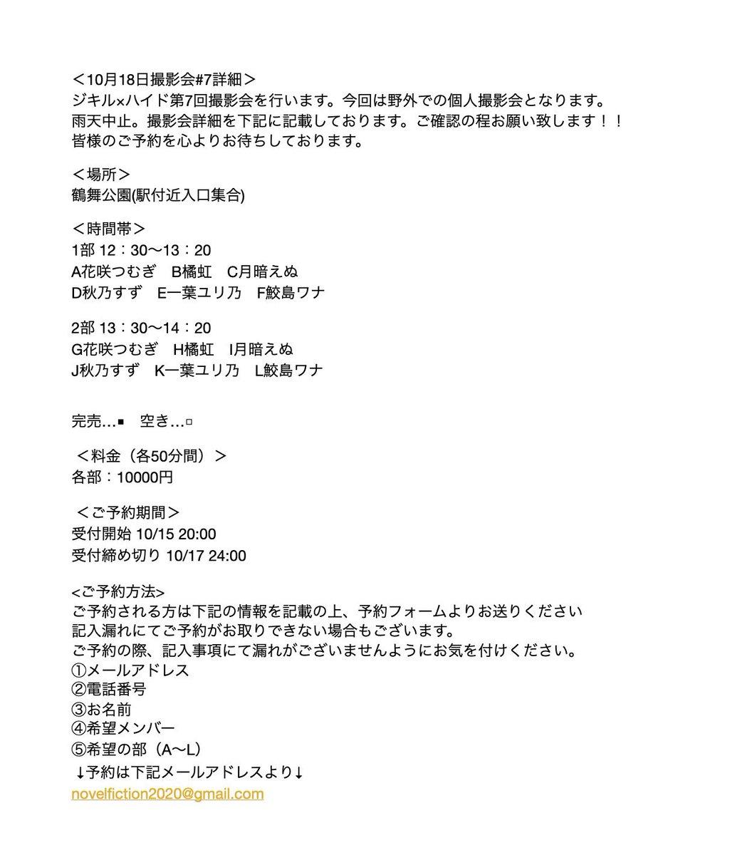 【10/18 撮影会のお知らせ】 10/15 20:00〜予約開始 ご予約はこちらのメールアドレスまで↓ novelfiction2020@gmail.com  #名古屋撮影会 #ポートレート撮影会 https://t.co/UTFaAUcd3g
