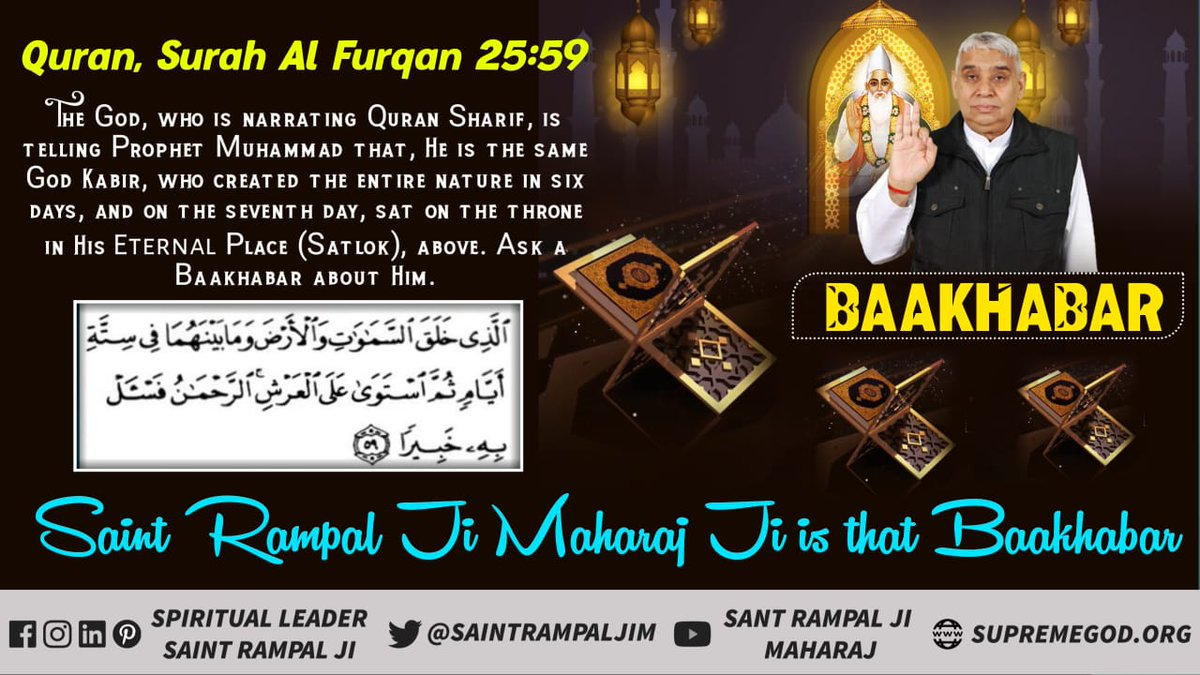 SURAH FURQAN, The God, who is narrating Quran, is telling Prophet Muhammad that,He is the same God Kabir,who created the entire nature in 6 days, on the 7th day, sat on the throne. Ask a Baakhabar about Him.@SaintRampalJiM #tuesdaymotivations #tuesdayvibe