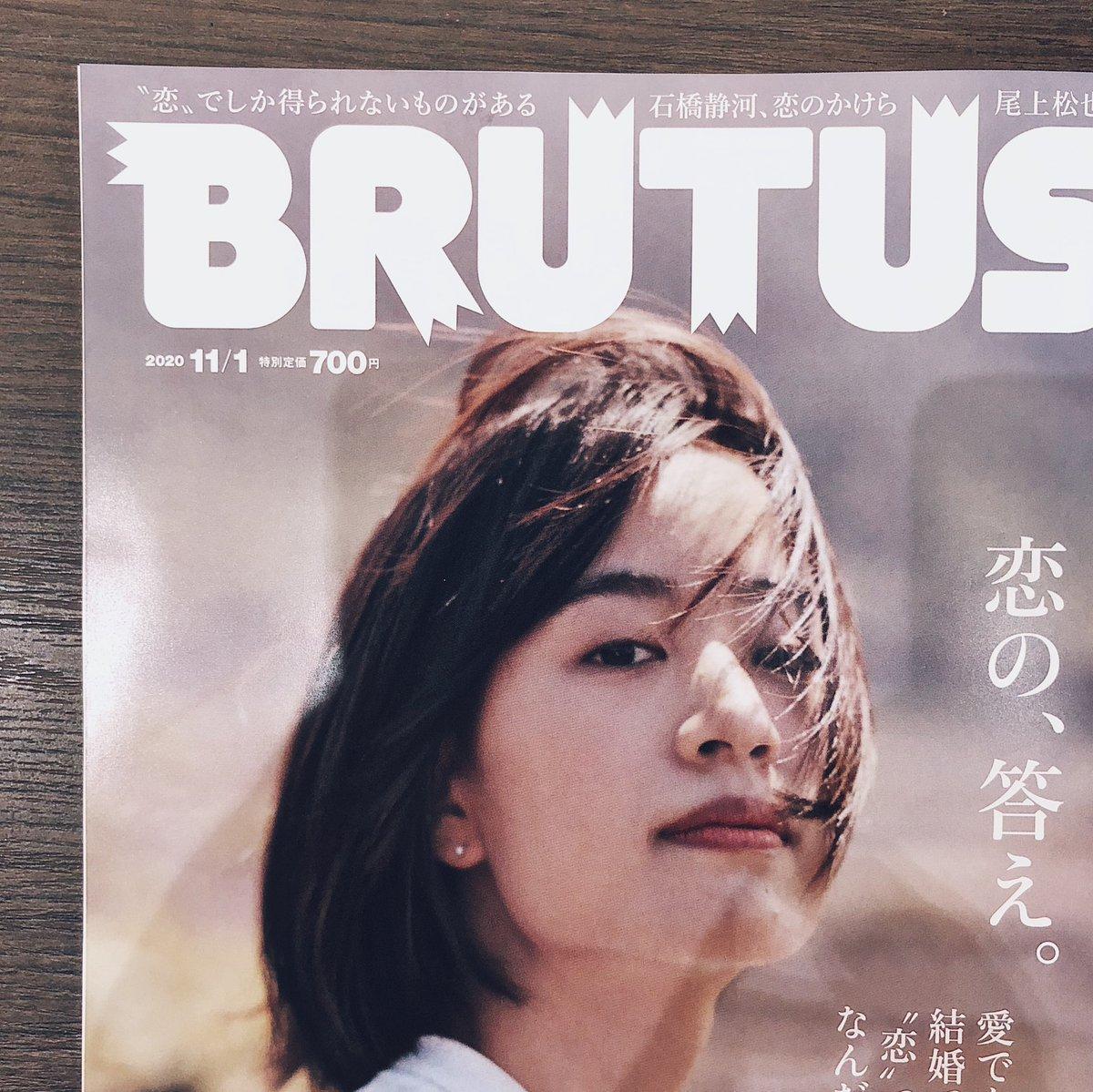 今発売中の恋愛特集のBRUTUSで井浦新さんと蓑虫山人の話しています。恋愛特集とは関係はありませんが、僕も井浦さんも蓑虫山人も縄文時代に恋してるといえば関係しているかもしれません。#brutus#蓑虫山人#蓑虫放浪#歩くひと