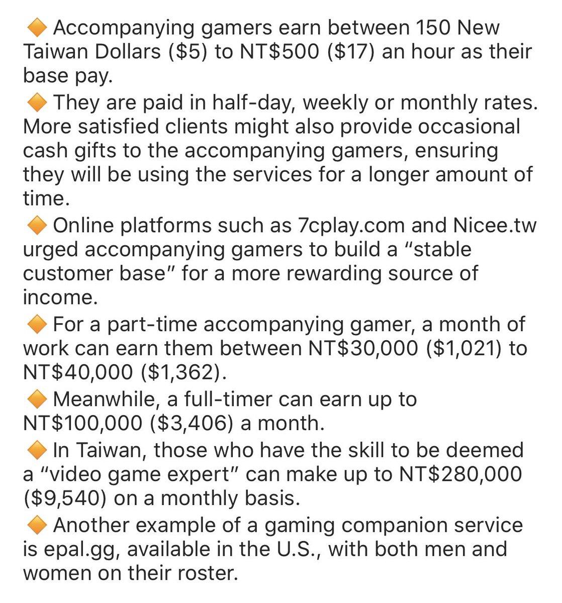 台湾で、オンラインゲームを一緒にプレイしてくれるマッチングサイトが人気らしい・・・