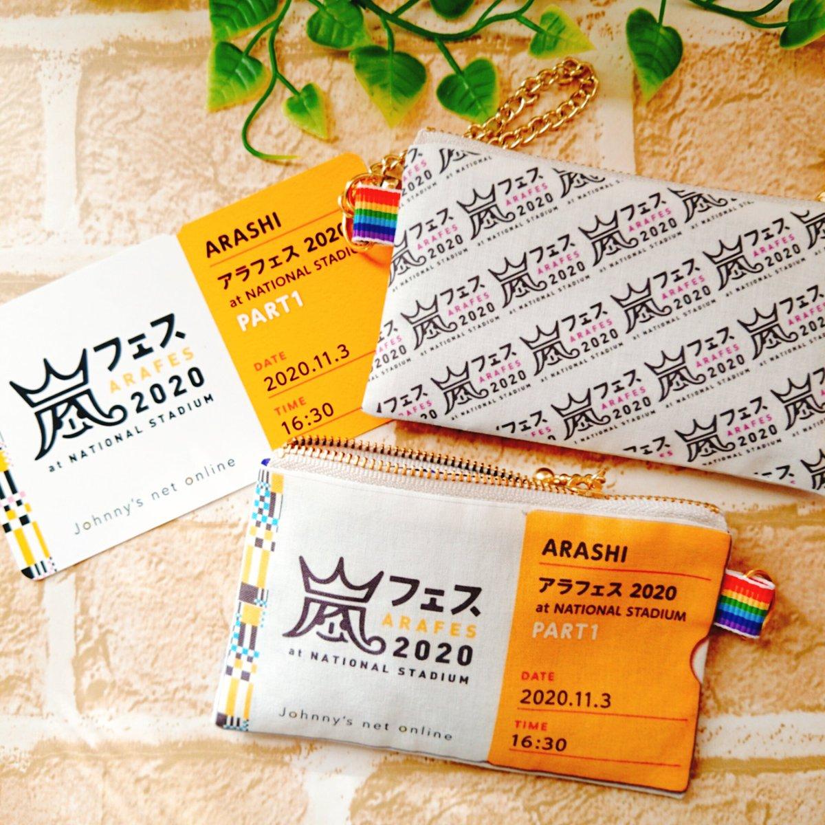 アラフェス 2020 チケット