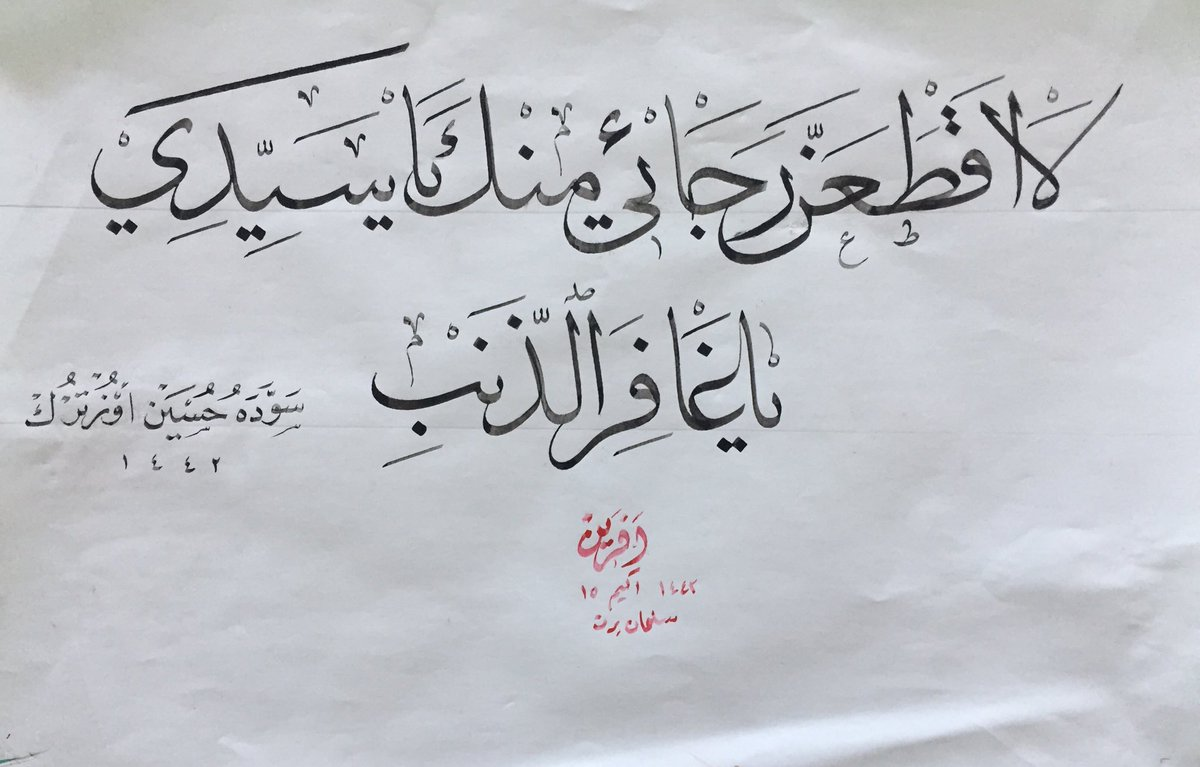 İstanbul İlâhiyat Fakültesi'nden Hüseyin Öztürk'ün Sülüs meşkini kontrol ettik. Allah feyzini artırsın... https://t.co/yci4MeKrQi