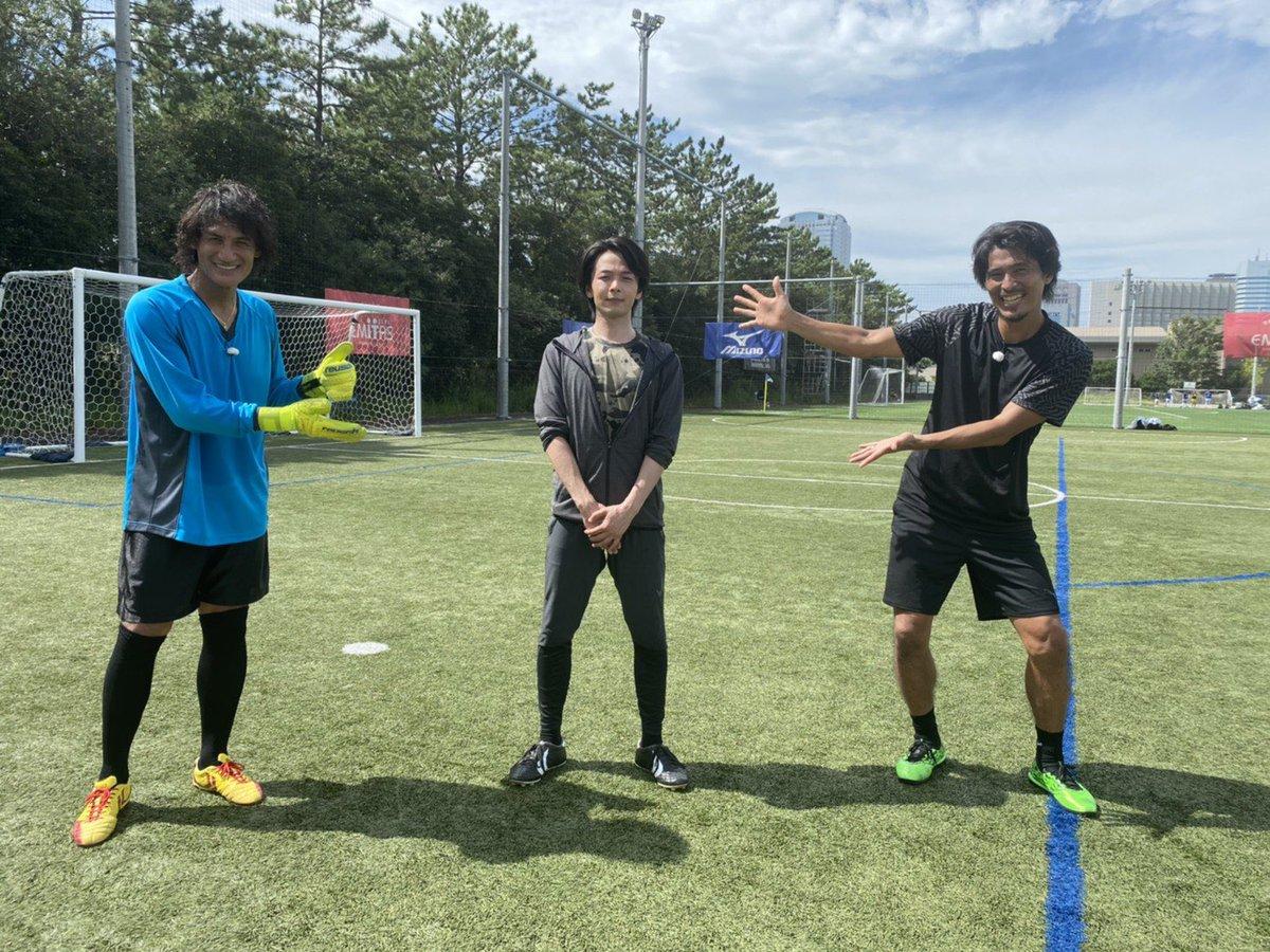 サッカー少年だった僕にとって、本当に夢のような時間でした。毎秒感動と興奮を繰り返しながらの収録でした。ほんとにすごいことなんだから。 中澤さん、本並さん、そして三浦知良選手!!ありがとうございました!! #モニタリング
