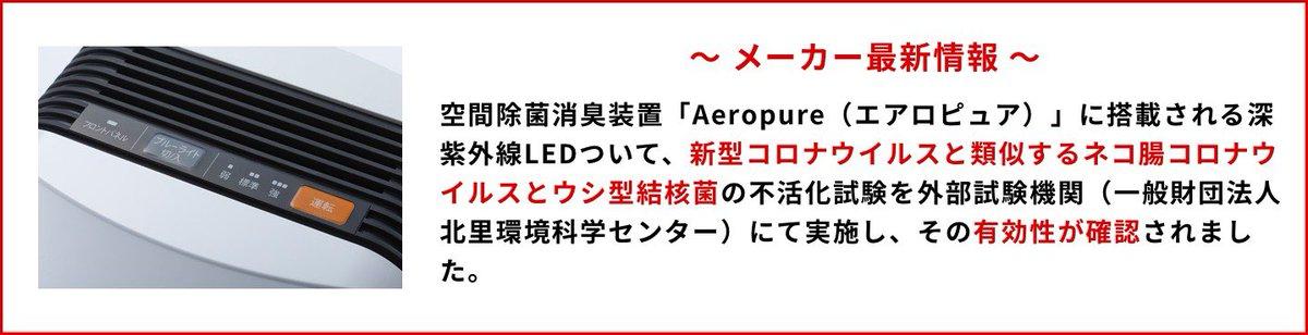 清浄 機 エアロ ピュア 空気 空間除菌消臭装置「Aeropure(エアロピュア)」の購入について