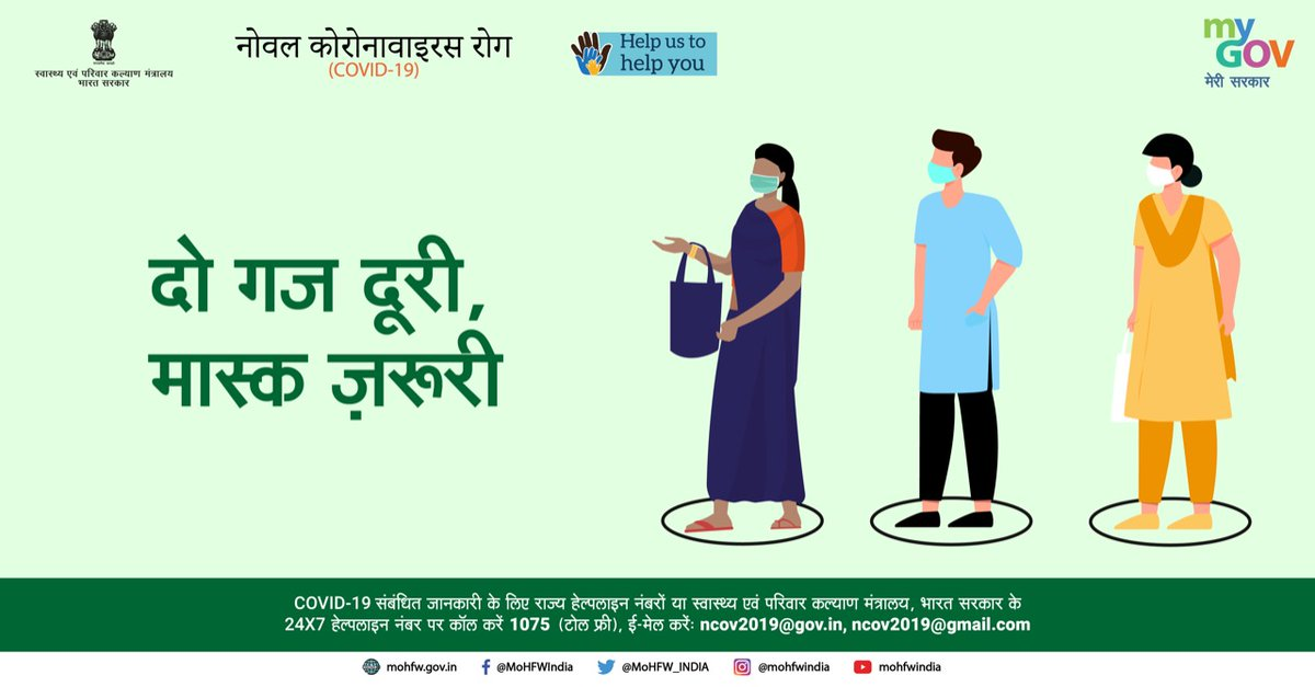 Maintain Social Distance and Wear a mask every time you step out. Stay protected by taking all the precautionary measures as the pandemic is not over yet. #Unite2FightCorona @prahladspatel @secycultureGOI @PMOIndia @PIBCulture @pspoffice https://t.co/DD3rBLhYY6