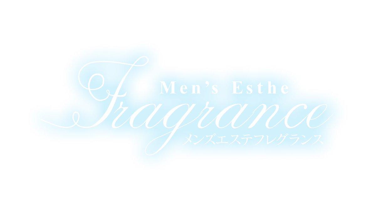 フレグランス 堀田