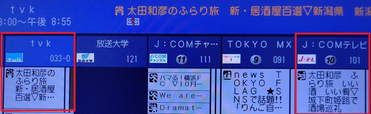 テレビ 番組 県 表 新潟
