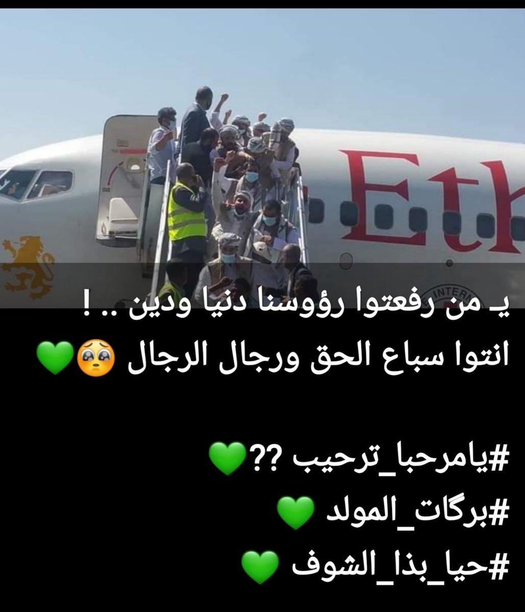 يامرحبا Hashtag On Twitter
