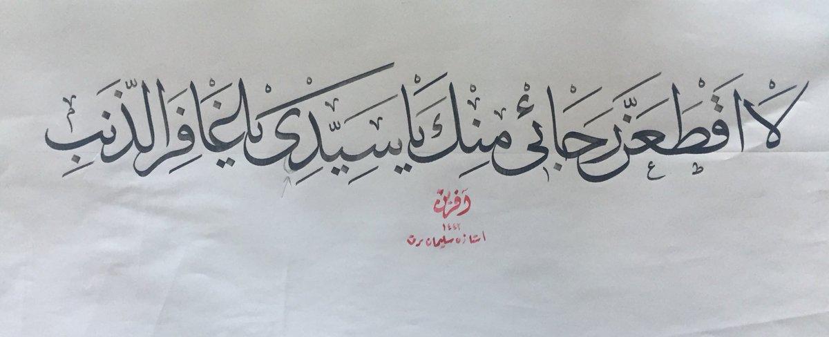 Yalova İslami İlimler Fakültesi'nden mezun ama hat derslerimize devam eden Mustafa Erkan'ın Sülüs meşkini kontrol ettik. Allah feyzini artırsın... https://t.co/Iv5wgAVaEW