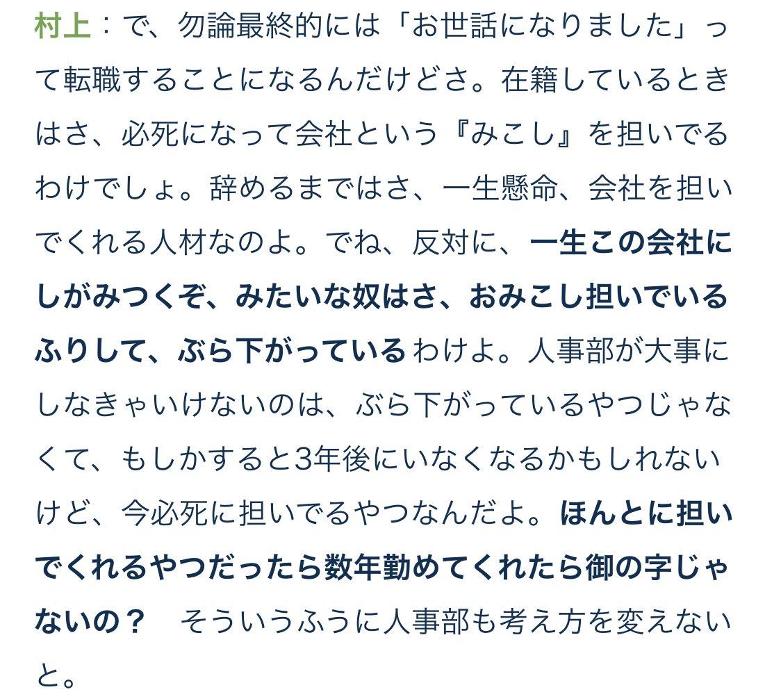 人事という仕事に携わってから、知った言葉で一番震えたのが…元 Google本社 副社長 兼 Google日本 代表取締役 村上憲郎さんの言葉。  大事にすべきなのは、もしかすると3年後に居なくなるかもしれないけど今必死で会社を担いでいるやつ。