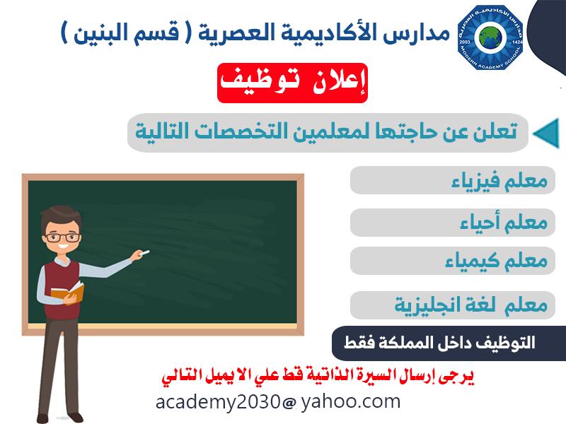مدارس الأكاديمية العصرية (قسم البنين) تــوفر وظائف تعليمية ...