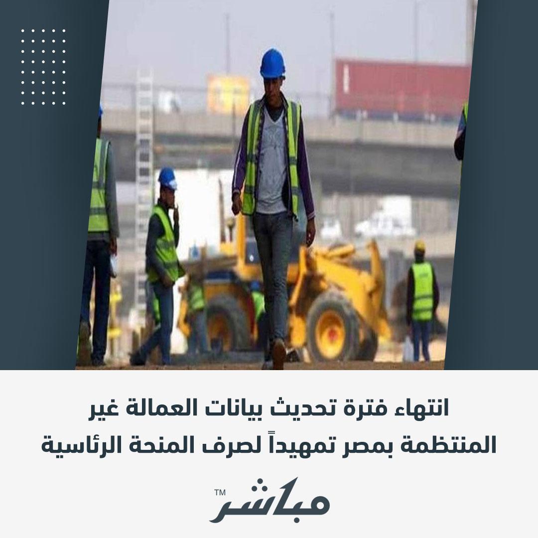 أعلنت وزارة القوى العاملة المصرية، إغلاق باب تسجيل تحديث بيانات العمالة غير المنتظمة للحصول علي المنحة الرئاسة