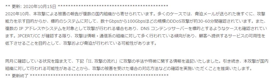 今夏以降確認されているDoS攻撃を使った脅迫行為が継続中🔥10月にJPCERT/CCへ被害報告が複数寄せられており、情報・通信系組織を中心に最大で約100Gbps規模の攻撃も発生。DDoS 攻撃を示唆して仮想通貨による送金を要求する脅迫行為 (DDoS 脅迫) について@jpcert