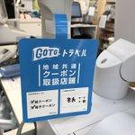 Image for the Tweet beginning: GoToトラベル 地域共通クーポン使えます。 紙クーポン、電子クーポン共に使えます。9:00ー21:00まで営業しています。ビールや飲み物も特価でお買い得。 #GoToキャンペーン  #クーポン #奈良 #GoToトラベルキャンペーン  #JR奈良 #使える