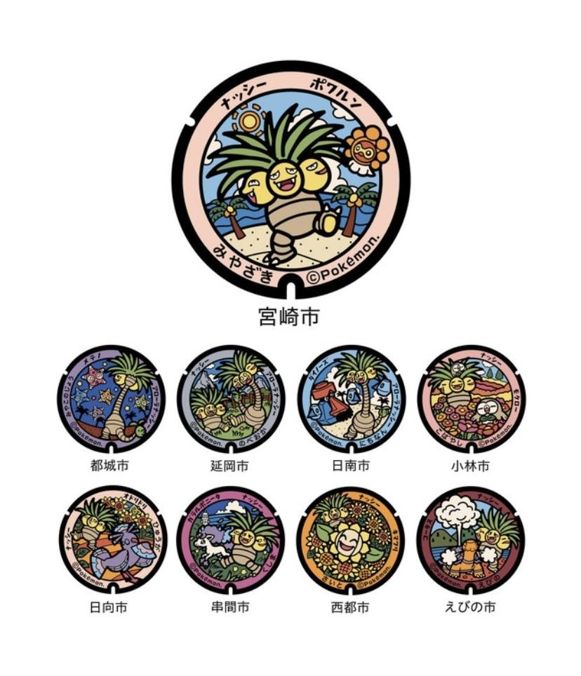 ナッシーが「宮崎だいすきポケモン」に就任!九州地方では初となる連携・協力協定を締結!9枚の「ポケふた」も新たにお披露目されました!