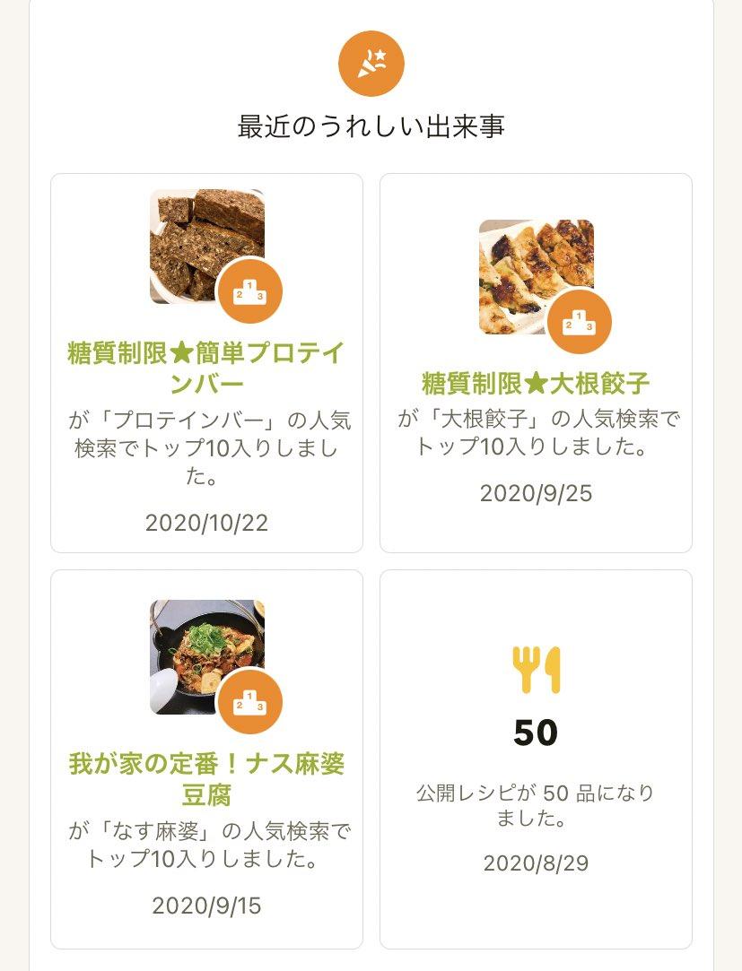 プロテインバーの検索ランキングTOP10入しました〜!!嬉しい〜😭😭