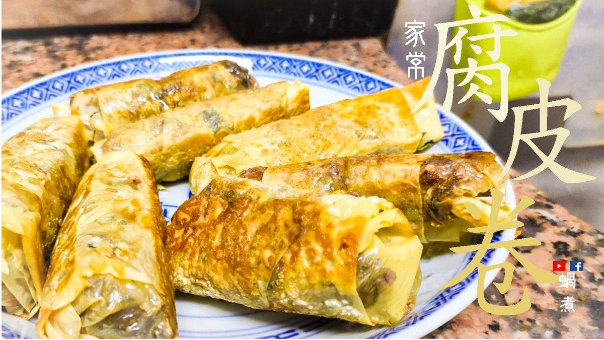 家庭小菜|鴨絲/ 純素腐皮卷 Bean Curd Rolls with duck  (Can Change For Vegan)  教學 - How to do it on: https://t.co/KG5eOC0wRE  #Recipe #食譜 #美味 #美食 #YUMMY #deliciousfood #tasty #food #homemadefood #homecooking #cookingathome #foodie #foodpics #hkfoodie #foodblog #foodblogger https://t.co/1dGJ5urahJ